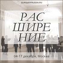 Расширение. Движения и музыка Георгия Гурджиева. Сакральные танцы. Гурджиевские танцы. Гурджиевские Движения. Четвертый Путь. Елена Блум. Elena Bloom. Gurdjieff. Gurdjieff Movements